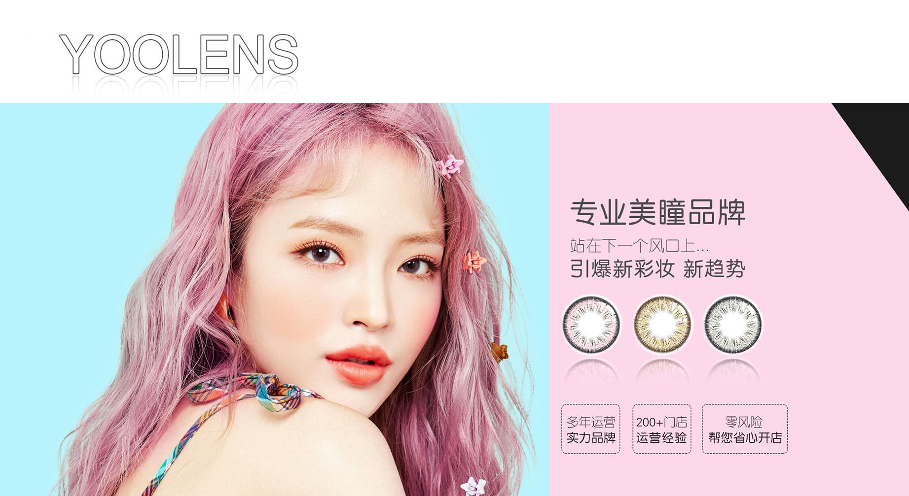 YOOLENS美目优瞳专业品牌,让加盟美瞳专卖店变得很简单